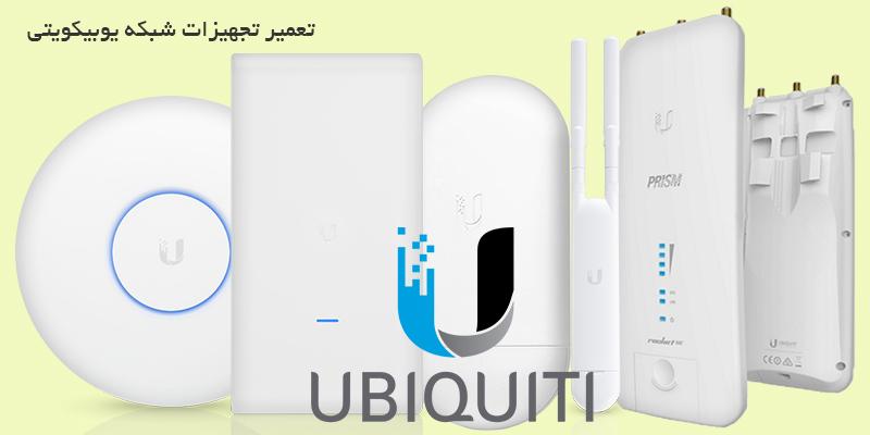 تعمیر تجهیزات شبکه یوبیکویتی
